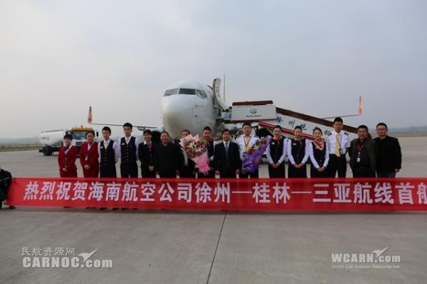 民航资源网2015年4月3日消息:4月2日,随着海南航空HU7731航班落地,观音机场正式开通徐州-桂林直飞航班,该航班班期为每周二、四、六,时刻为:桂林15:50-18:00徐州19:00-21:20桂林。