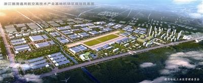 未来3至5年德清机场建设完毕 欲打造通航小镇