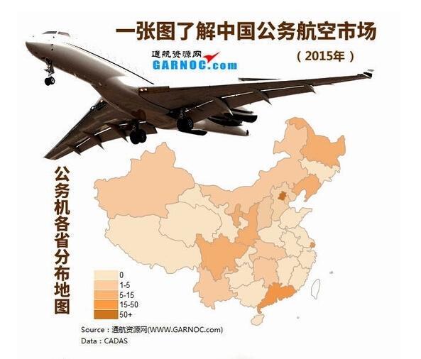 GARNOC发布《2015中国内地公务机报告》