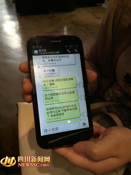 深圳成都机票价格_成都一员工涉嫌侵吞百万机票钱