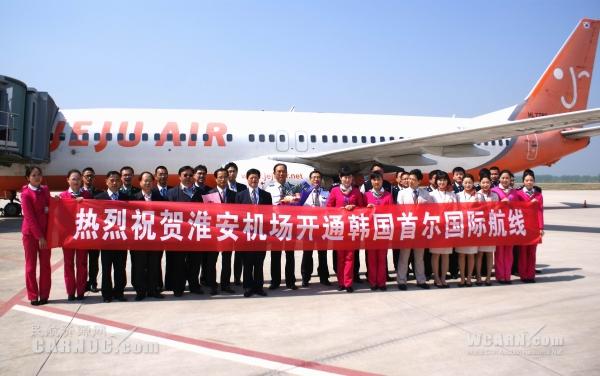 淮安机场开通首条国际航线