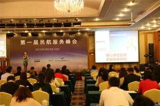 中国民航管理干部学院教授陈淑君作为演讲嘉宾,与业界共同探讨未来民航服务的发展方向。 (摄影:崔振涛)