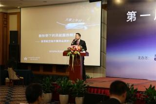 香港航空有限公司服务部总监简浩贤分享服务提升与创新经验。 (摄影:崔振涛)