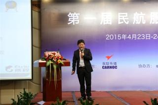 """携程机票事业部CEO熊星分享""""舒适度指数促进航空公司营销""""。 (摄影:崔振涛)"""