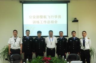 民航飞院新津分院首批养成警航飞行学员毕业