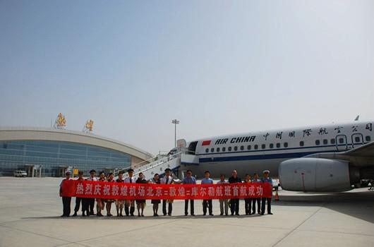敦煌机场新开北京=敦煌=库尔勒航班