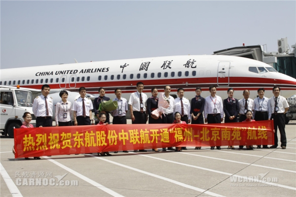 中联航正式开通福州至北京南苑航线