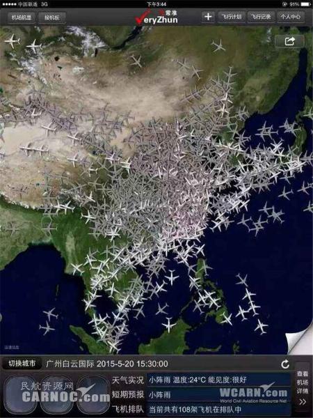300多航班取消 看完机场雷达图你就释然了