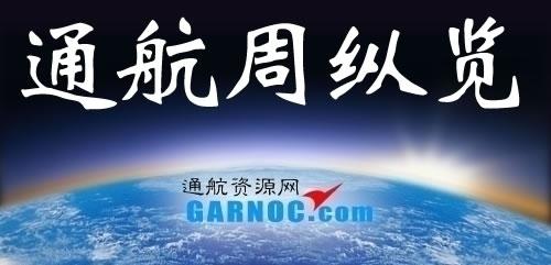 通航周纵览(5.18-24)2015中国内地通航实力