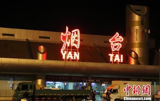 烟台31年老机场谢幕 停止运营民航业务