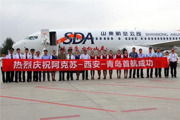 阿克苏直飞西安至青岛航班首航成功