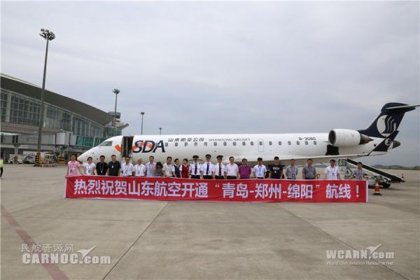 青岛-郑州-绵阳航线航班时刻为,7:20从青岛起飞,8:50到达郑州;9:50