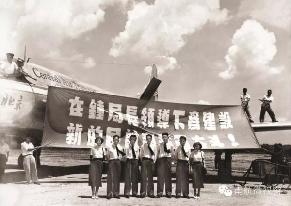 """老照片:中国民航航线之""""最"""",你知道几个?"""