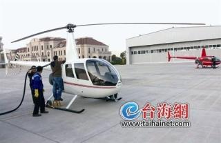 又有兩架直升機將入廈 廈門未來可