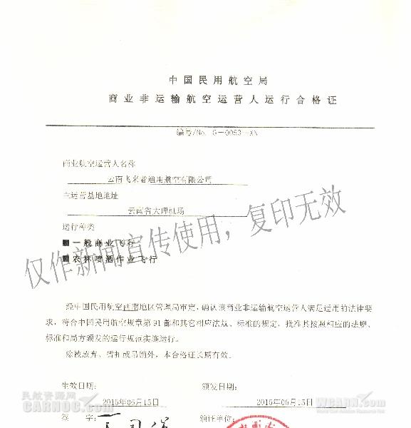云南飞来者通用航空取得运行合格证