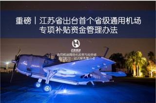 苏出台首个省级通用机场专项补贴资金管理办法