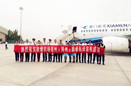 敦煌機場福州=鄭州=敦煌航班首航成功