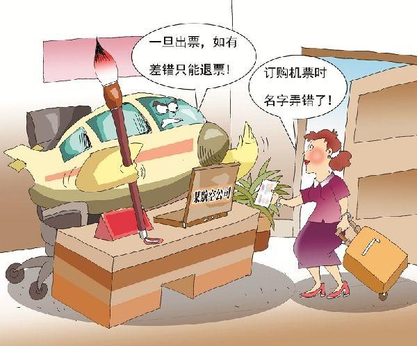 顾女士通过中国联通公司116114电话订票业务
