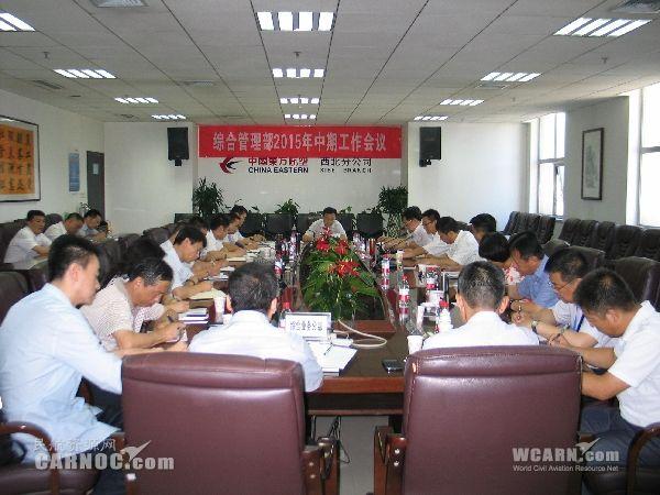 东航西北综合管理部召开2015年中期工作会