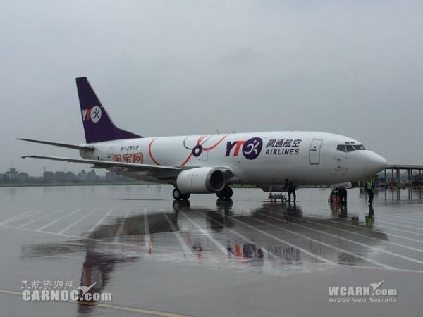"""圆通航空""""淘宝号""""飞机从杭州萧山机场推出起飞."""