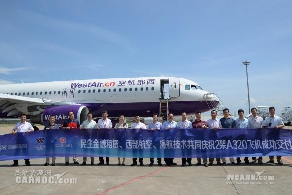 海航技术完成西部航空两架A320飞机交机检