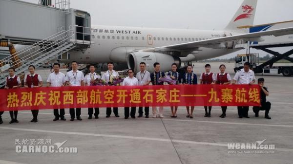 9月5日石家庄机场开通直飞九寨航线