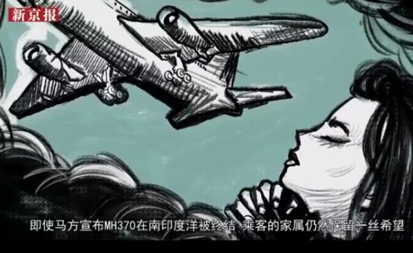 MH370殘骸確認 手繪動畫回顧搜尋它的500天