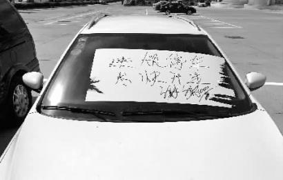 """長春機場整治亂停車絕了:敢亂停就""""糊死你"""""""