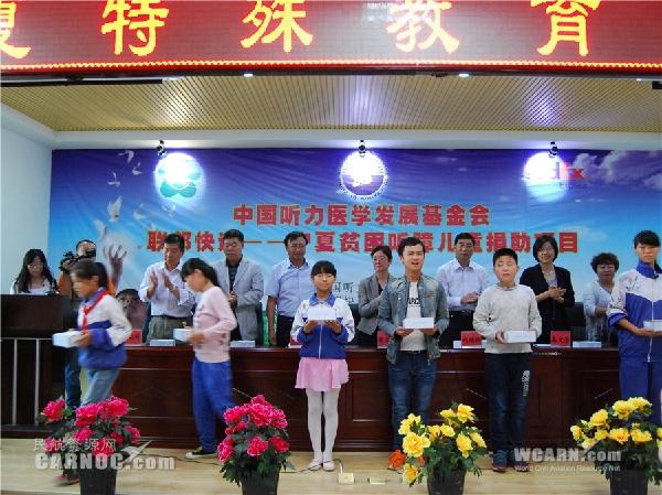 联邦快递向中国听力医学发展基金会捐赠百万元