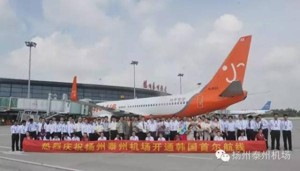 扬州泰州机场开通首条国际航线