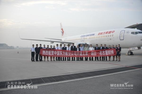 东航开通太原至日本名古屋定期正班航线