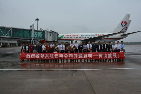 黄山机场开通昆明—黄山航线