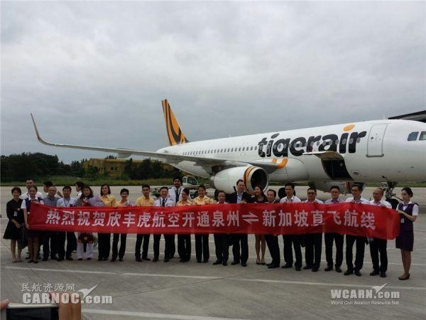泉州首家直飞新加坡的虎航首航28日展翅高飞