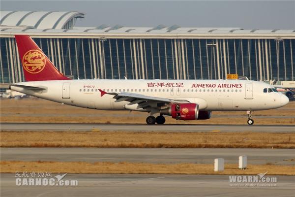 吉祥、长龙航空申请5条国际航线 均为A320执飞