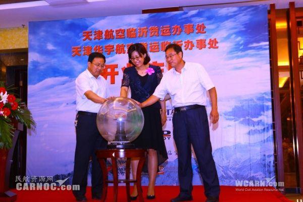 天津华宇设临沂办事处 促当地航空港物流发展