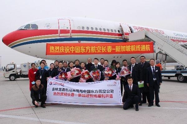 东航长春—新加坡航线在长春机场举行开航仪式