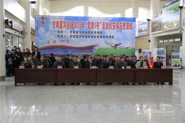 夏河机场完成全国性反劫机安保应急演练工作