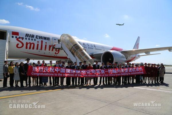 國航重回非洲 北京-約翰內斯堡航線首航(組圖)