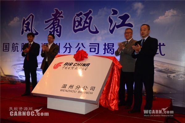 温州市副市长陈建明,国航工会主席王燕塘等领导分别到会致辞,并为国航