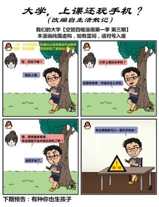 空管四格漫画——第三期