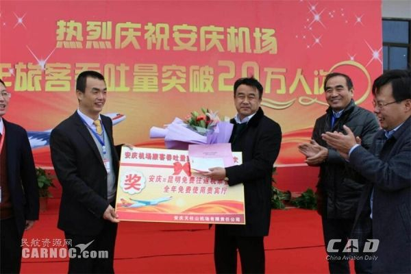安庆机场年旅客吞吐量首次突破20万人次