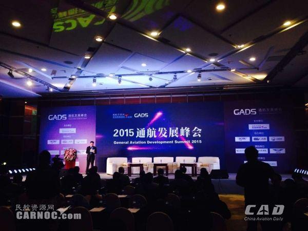 2015通航发展峰会今日正式在北京开幕