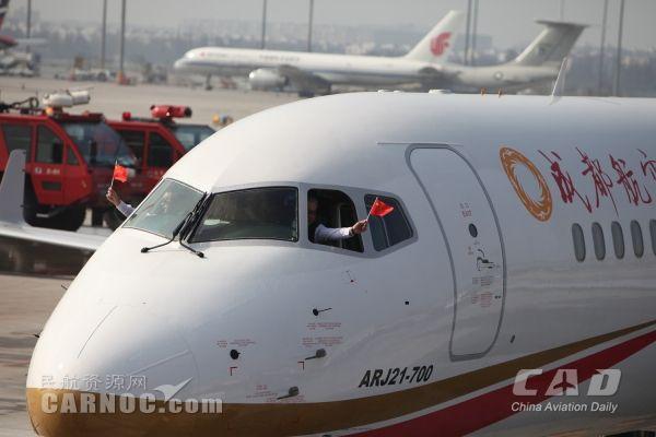 终于来了!ARJ21商业首航时间及执飞机长曝光