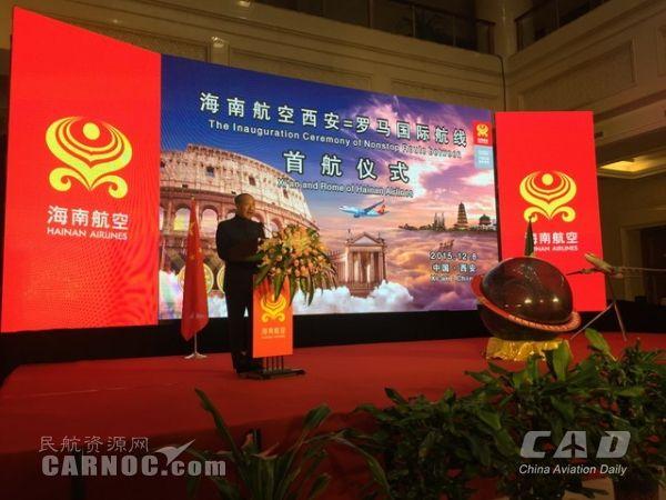 海南航空12月9日开通西安=罗马国际航线