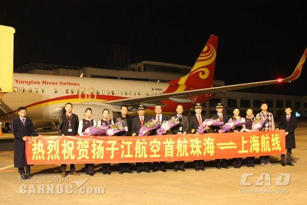 珠海—上海浦东航班