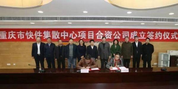 图:重庆市快件集散中心项目举行签约仪式图片