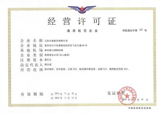 江苏公务航空获取通用航空企业经营许可证