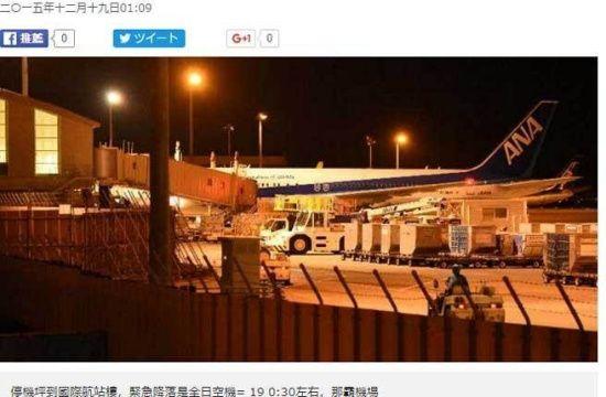 全日空飞台北客机驾舱冒烟急降冲绳那霸机场