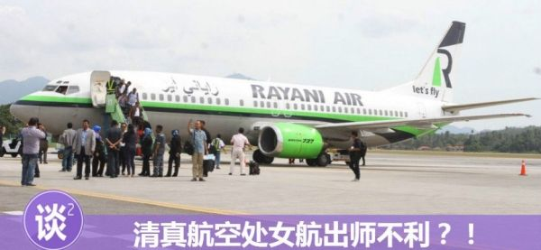 马来西亚清真航空首航出状况 董事经理致歉