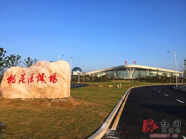 湖南常德桃花源机场新航站楼正式启用